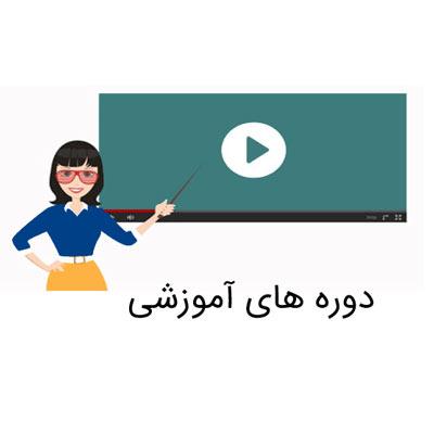 ویدئو دوره های آموزشی