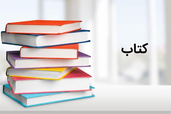 کتاب---قانون-جذب