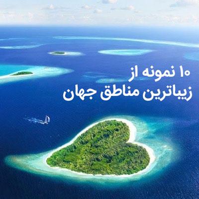 زیباترین مناطق جهان