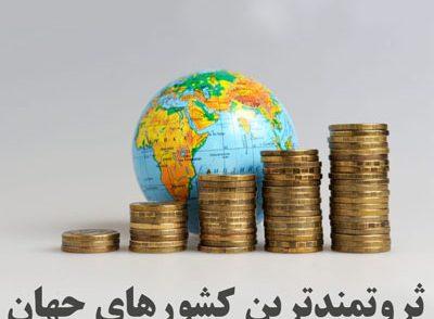 ثروتمندترین کشورهای جهان 2021