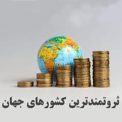 ثروتمندترین-کشورهای-جهان