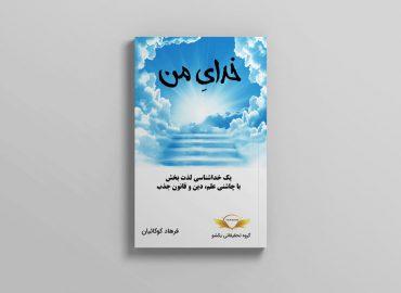 کتاب خدای من
