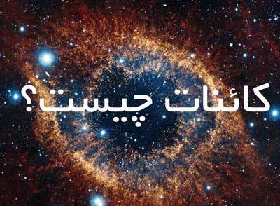 کائنات چیست؟